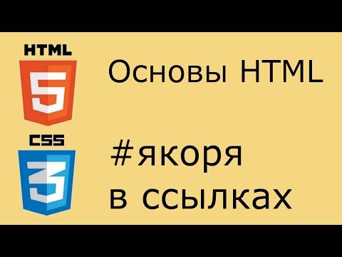 Основы HTML - якоря в ссылках