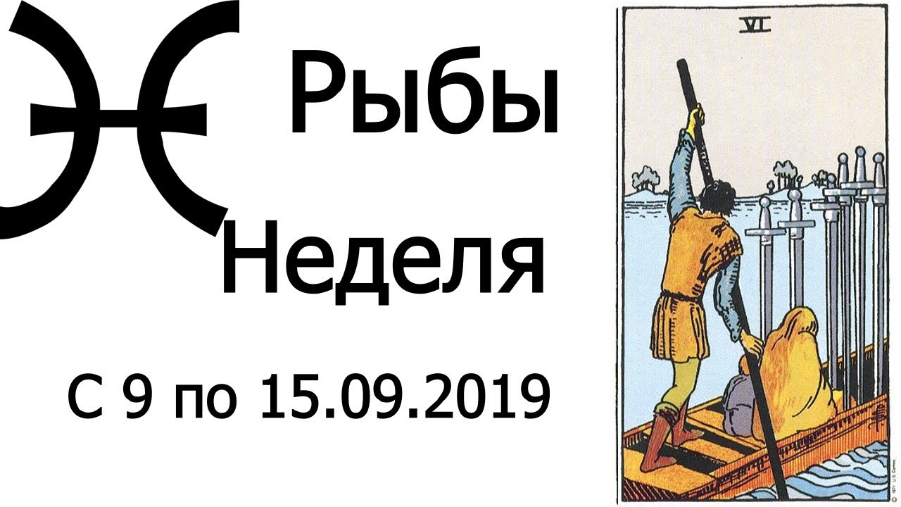 Рыбы. Неделя с 9 по 15.09.2019