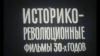 """""""Историко-революционные фильмы 30-х годов""""."""