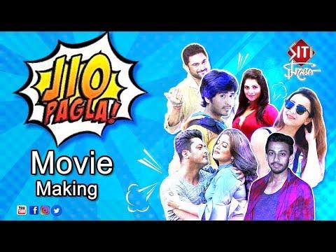 jio pagla   জিও পাগলা   movie making   Srabanti   Payel   Koushani   Bony   Hiran   sohom   Ritika
