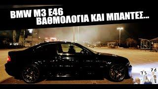 BMW E46 M3 - Βαθμολογία και Μπάντες!