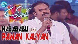 Nagababu Talks about Pawan Kalyan @ Mukunda Audio Launch | Varun Tej | Pooja Hegde