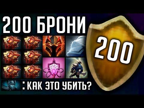 видео: 200 БРОНИ НА ДК ВРАГИ В ШОКЕ | dragon knight dota 2