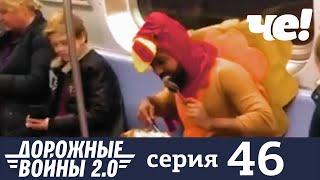 Дорожные войны | Сезон 7 | Выпуск 46