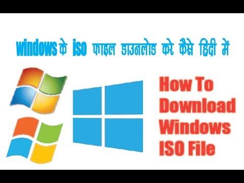 Windows 7, 8 & 10 Ke ISO File Kaise Download Kare - How to Download Windows  ISO File