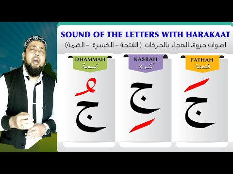 ARABIC ALPHABET SONG | أنشودة الحروف العربية | LETTERS SONG WITH SHORT VOWELS