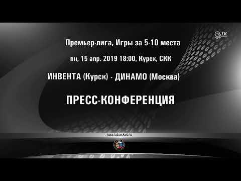 15.04.2019 Инвента (Курск) - Динамо (Москва)