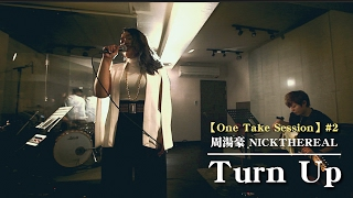 Vita張芮菲 周湯豪NICKTHEREAL /Turn Up feat.好朋友們|Vita Talk【One Take Session】#2