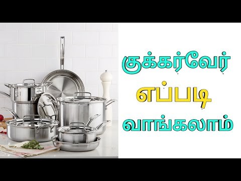How To Buy A Best Stainless Steel Cookware Set ( Tips And Buying Guide )