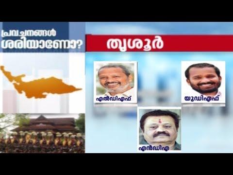 പ്രവചനങ്ങള് ശരിയാണോ? - തൃശൂര് | Will Predictions Be True In Thrissur ?| Election Mega Show