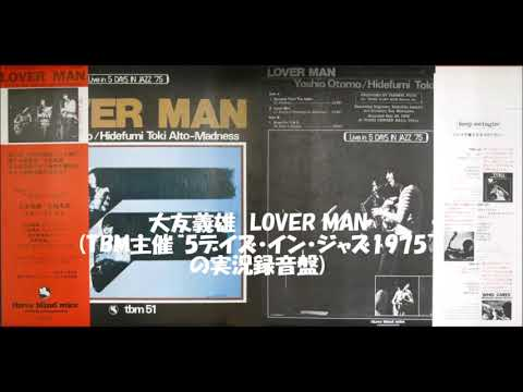 "Lover Man 大友義雄・土岐英史 TBM主催""5デイズ・イン・ジャズ1975""の実況録音盤"