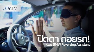 [spin9] ปิดตา ถอยรถ! ด้วย Reversing Assistant ใน BMW ซีรีส์ 3 โฉมใหม่