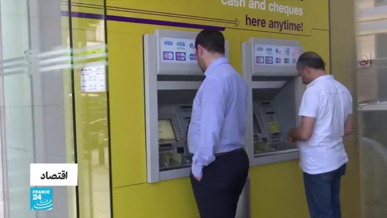 لبنان: بنوك تسرح عددا من موظفيها وتوقعات بالمزيد!!  - 17:59-2021 / 5 / 13