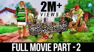 ತರ್ಲೆ ವಿಲೇಜ್ | THARLE VILLAGE - Full Movie 2/6 | Century Gowda, Gaddappa, Abhi | Veer Samarth