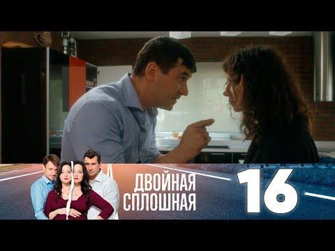 Двойная сплошная 1 сезон 16 серия