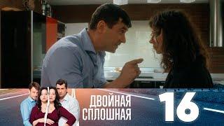 Двойная сплошная | Сезон 1 | Серия 16