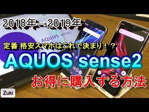 年初買うべき格安スマホはこれだ!?AQUOS sense2 をお得に購入する方法!半年契約の起算日・解約可能日について