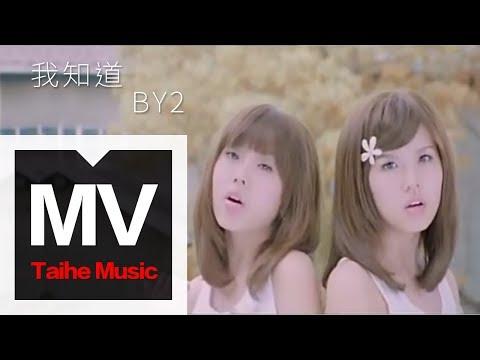 By2【我知道】官方完整版 MV(專輯:Twins)
