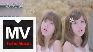 By2【我知道】官方完整版 MV(專輯:Twins) thumbnail