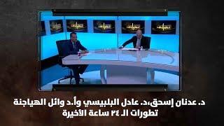 د. عدنان إسحق،د. عادل البلبيسي وأ.د وائل الهياجنة - تطورات الـ 24 ساعة الأخيرة - نبض البلد