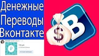 денежные Переводы Вконтакте Через Сообщения