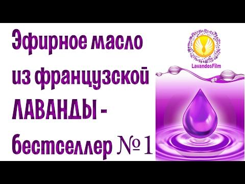 Эфирные масла/ лаванда/свойства/применение