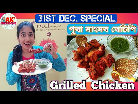 এনেকৈ বনাওক পুৰা মাংস Easy & tasty Grilled Chicken Breast Recipe in Assamese by Ankita Kalita