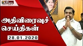 Speed News 28-01-2020 | Puthiya Thalaimurai TV