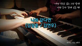 나와 같다면 / 김장훈, 김연우 (피아노 연주)