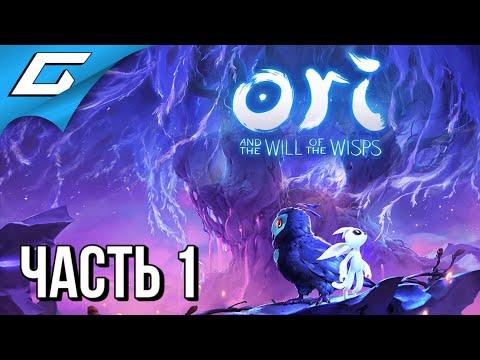 ORI and the WILL OF THE WISPS ➤ Прохождение #1 ➤ НОВЫЙ ШЕДЕВР