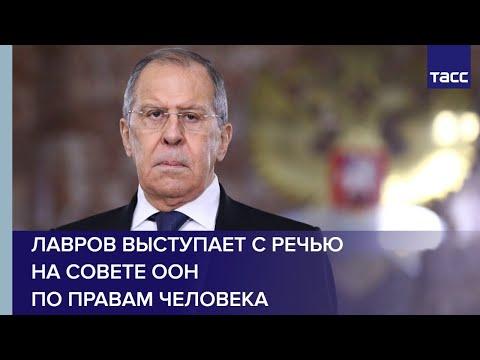 Лавров выступает с речью на Совете ООН по правам человека