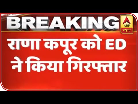 Yes Bank Crisis: ED Arrests Founder Rana Kapoor | ABP News