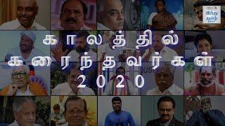 2020-in-memoriam-remembering-personalities-who-passed-away-in-2020-spb-visu-sushant-htt