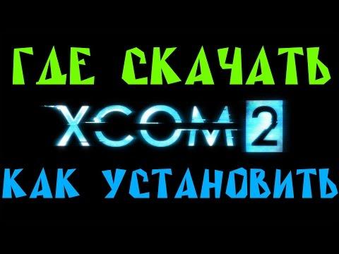 Где Скачать и Как Установить XCOM 2