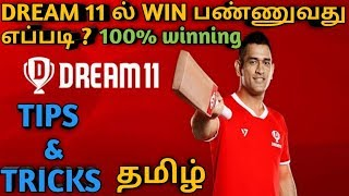 Dream11 winning tips grand league and small league  | Dream 11 Tips And Tricks