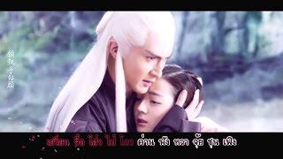 [คาราโอเกะ] เพลง โหยหา 思慕 MV ไป๋เฟิ่งจิ่ว & ตงหัว