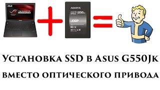 Установка SSD в Asus G550Jk вместо оптического привода