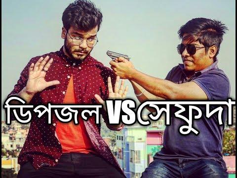 ডিপজল VS সেফুদা বাংলা ফানি ভিডিও  Dipjol VS Sefuda bangla funny video  Jhir Jhir Tv