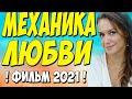 Фильм 2021!! - Механика любви 1-4 серия (Все серии) - Русские Мелодрамы 2021 Новинки HD 1080P