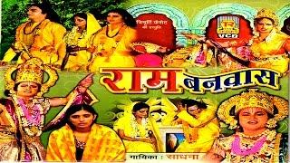 Kissa - Ram Banwas ( Ramayan ) | Sadhna | Trimurti Cassettes