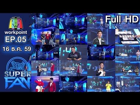 ย้อนหลัง แฟนพันธุ์แท้ SUPER FAN | Audition | EP.05 | 16 ธ.ค. 59 Full HD