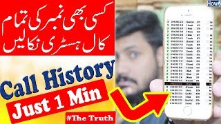 Get Phone Call History of Any Number 😳 How You Get Call Details  😳 The shocking Reality 2018
