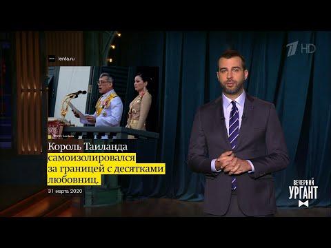 О Гуфе, короле Таиланда с двадцатью наложницами и букмекерских конторах. Вечерний Ургант.