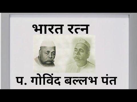 Uttarakhand History ; Pandit Govind ballabh pant, भारत रत्न प. गोविंद बल्लभ पंत