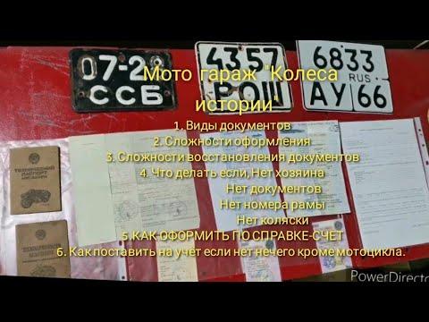 Как оформить мотоцикл со старыми документами. Все сложности переоформления. Виды старых документов.