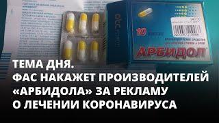 ФАС накажет производителей «Арбидола» за рекламу о лечении коронавируса. Тема дня