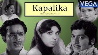 Kapalika Malayalam Full Movie || Old Malayalam Full Movies