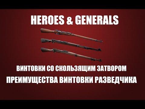 """СЗ ВИНТОВКИ """"ПРЕИМУЩЕСТВА ВИНТОВКИ РАЗВЕДЧИКА"""" [HEROES & GENERALS]"""