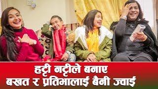 Bakhat Bista र Prativa Bista लाई Anupam ले घरमा यस्तो सत्कार : बिहेको लागि यस्तो सरप्राइज दिदै