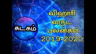 2019 விஹாரி தமிழ் புத்தாண்டு பலன்-கடகம்/Kadakam- 2019 vihari tamil new year
